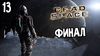 Dead Space Прохождение На Русском #13 — ФИНАЛ
