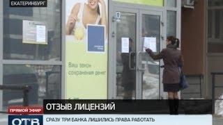 видео Три российских банка лишились лицензий