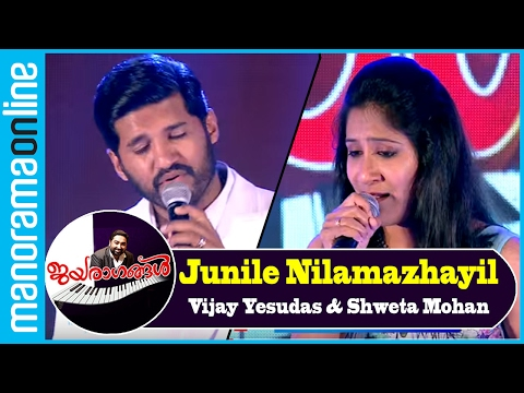 Junile Nilamazhayil | Vijay Yesudas, Shweta Mohan | Jayaragangal | Manorama Online