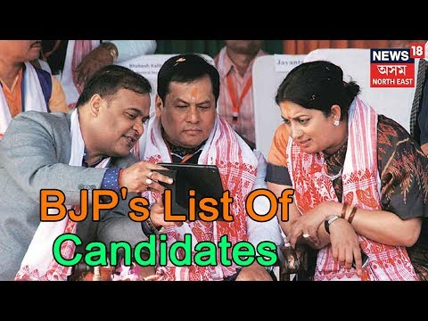 BJP Canidates Announced Mp3