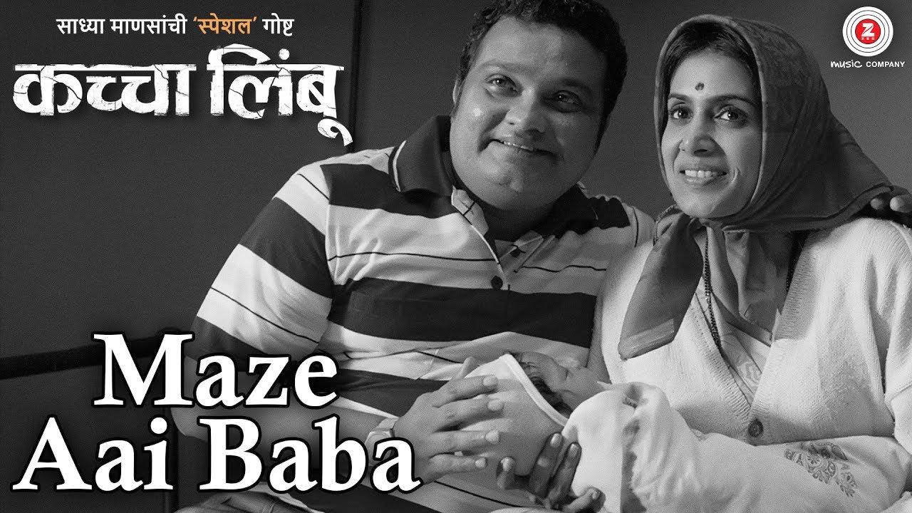 Maze Aai Baba - Kaccha Limbu | Sachin Khedekar, Sonali Kulkarni, Ravi Jadhav, Manmeet Pem & Ananth M