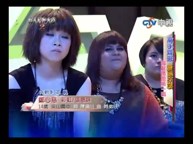 鄭心慈 - 彩虹 20121202 (22分)
