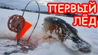 Первый лёд 2019 Щука на жерлицы Открытие сезона 2019 2020
