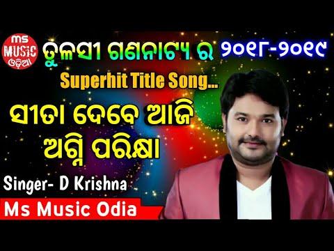 Sita Debe Aaji Agni Parikshya Title Song Tulasi Gananatya