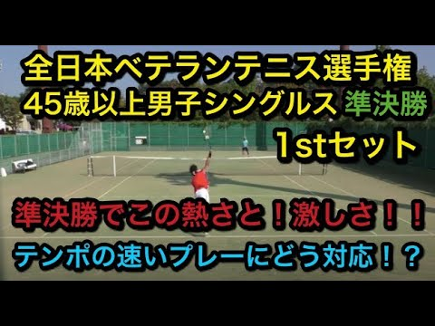 テニス ベテラン