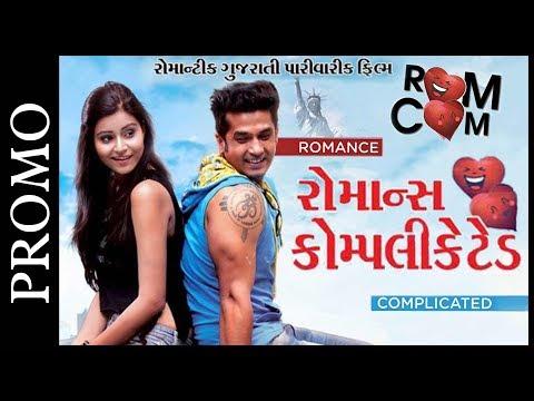 Promo: Romance Complicated ROMCOM - Urban Gujarati Film  2017 - Malhar Pandya - Divya Misra