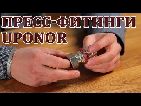 Пресс-фитинг с накидной гайкой