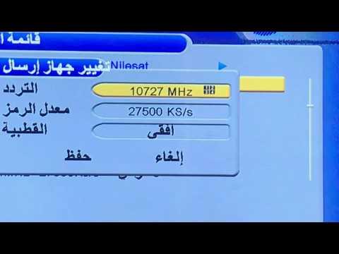 تردد قناة العفاسي الجديد 2019 على النيل سات Youtube