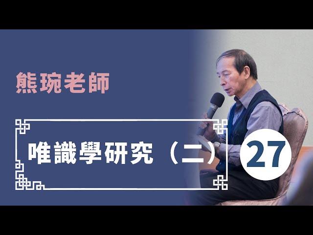 【華嚴教海】熊琬老師《唯識學研究(二)27》20150528 #大華嚴寺