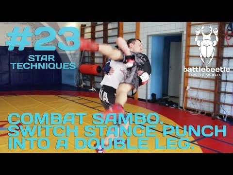 COMBAT SAMBO. SWITCH STANCE PUNCH INTO A DOUBLE LEG - STAR TECHNIQUES # 23