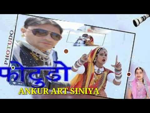 new-rajasthani-photudo-dj-song-2019-/-folk-song-/-ankur-art-siniya