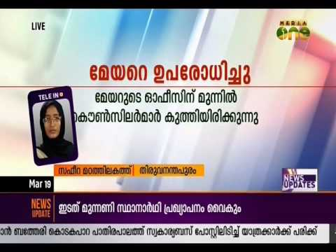 Uproar in Corporation Council meet over Thiruvananthapuram Master Plan issue