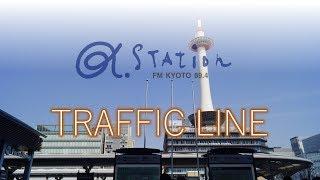 【α-STATION】交通情報-TRAFFIC LINE-
