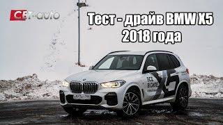 Тест драйв BMW X5 2018 (G05) в Москве (БМВ Х5 249лс и БМВ Х5 340лс в нашем ролике)