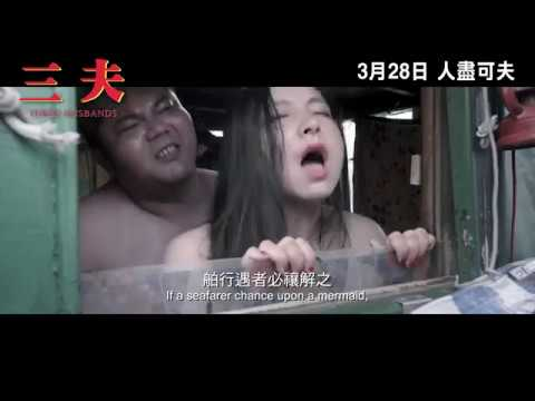 三夫 (Three Husbands)電影預告