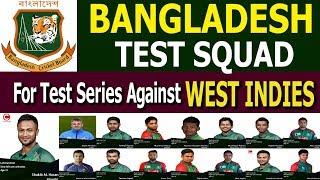 Bangladesh Cricket Team Test Squad Against West Indies 2018   Shakib Captain , Abu jayed Debut