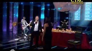 Стас Михайлов и Ирина Дубцова -Ты