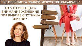 НА ЧТО ОБРАЩАТЬ ВНИМАНИЕ ЖЕНЩИНЕ ПРИ ВЫБОРЕ СПУТНИКА ЖИЗНИ психолог Ирина Лебедь