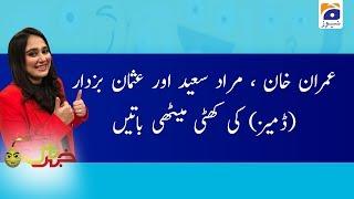 Khabarnaak | Ayesha Jahanzeb | 28th November 2019 | Part 01