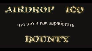 БАУНТИ БЕЗ ОТЧЁТОВ! BOUNTYHIVE - Площадка для Bounty. Заработок в интернете