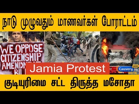 நாடு முழுவதும் மாணவர்கள் போராட்டம் | JamiaProtest | குடியுரிமை சட்ட திருத்த மசோதா