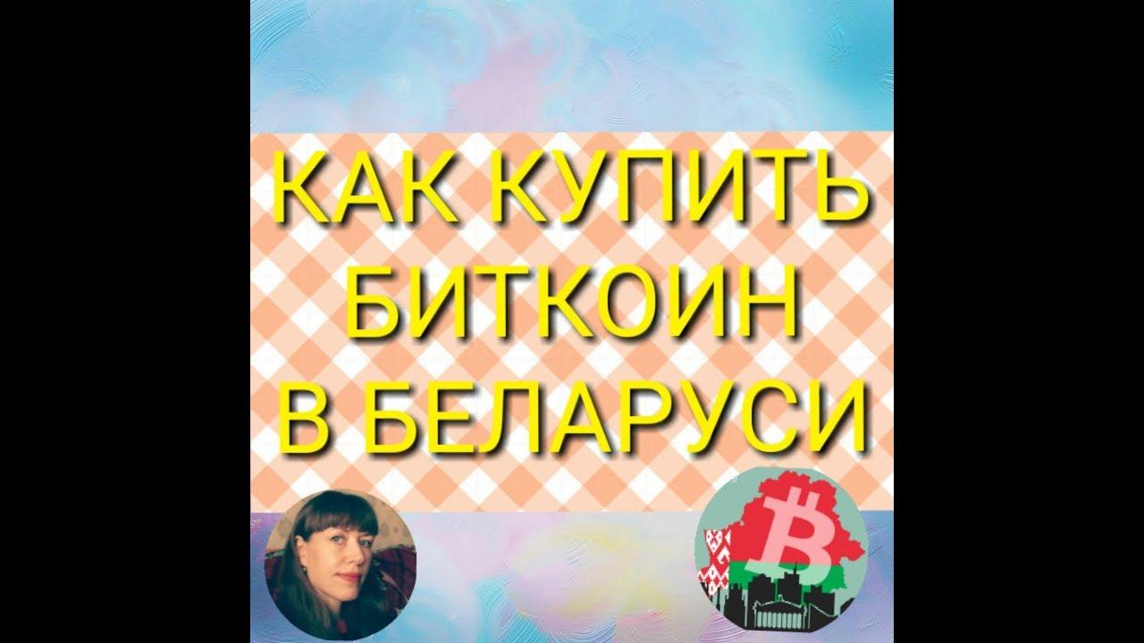Как купить биткоин в беларуси teknik trade forex 8 pagi