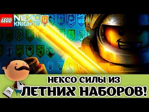 LEGO Nexo Knights 2017 Летние Наборы - Сканируй нексо силы уже сейчас!