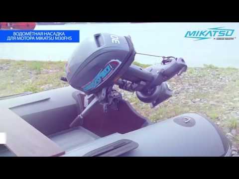 Обзор на водометную насадку для мотора Mikatsu M30FHS
