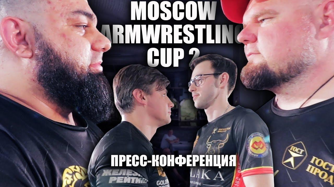 Пресс-конференция перед Moscow Armwrestling Cup 2: Золоев, Шорин, Таутиев, Макаров и Филиппов.