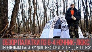 Обзор палатки ПЗ 6-4 Ночник - Люкс. Переделали палатку для рыбалки, для походов в лес