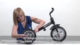 Видео сборки лицензионного трехколесного велосипеда BENTLEY(, 2017-01-18T13:56:47.000Z)