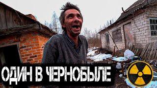 Дед отшельник живёт 33 года в Чернобыле один. Как живут самосёлы в Зоне Отчуждения ЧАЭС?