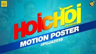 Hoichoi Unlimited | First Look | Dev | Aniket C | Koushani | Puja | Puja 2018