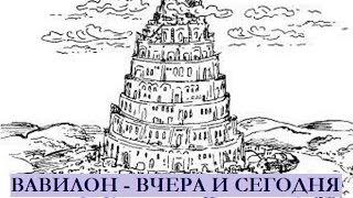 Вавилон - вчера и сегодня, передача 1