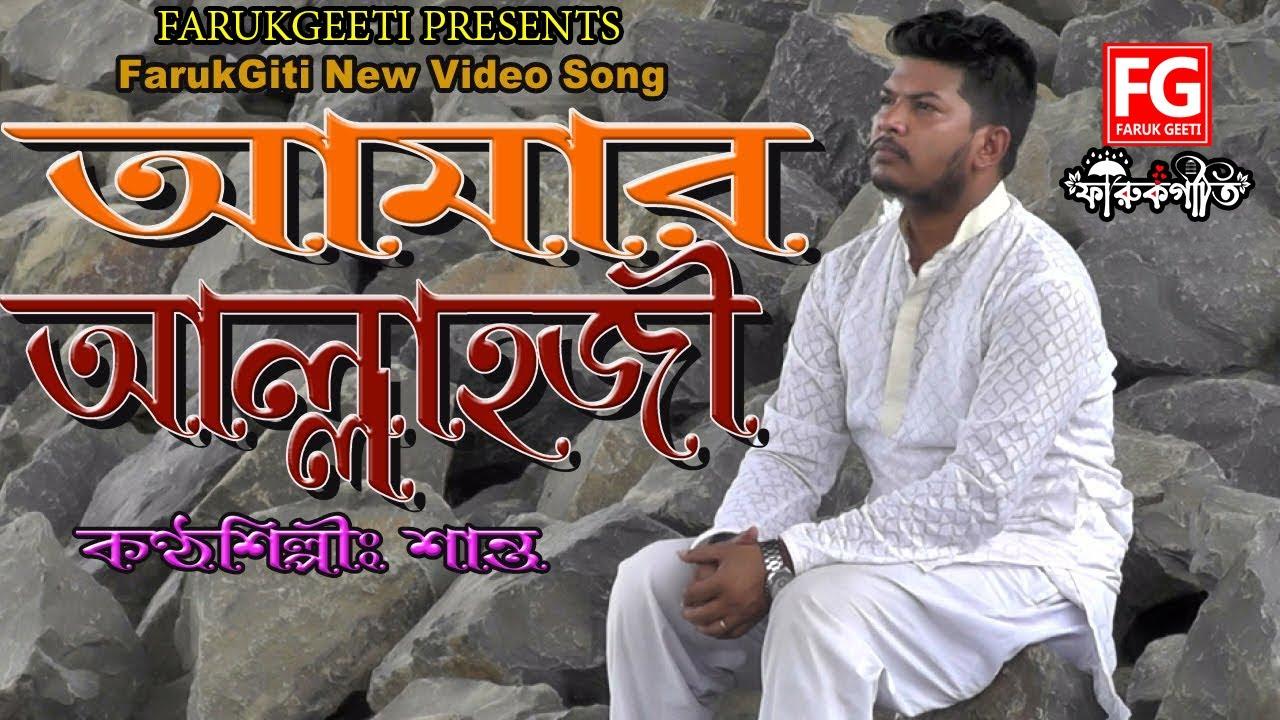 Are Bondha || আরে বন্ধে || Farukgiti Folk Lyric Video Song