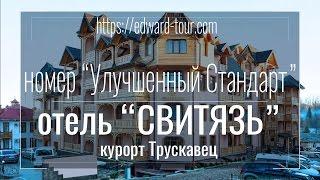 """номер категории """"Улучшенный Стандарт"""" отель """"Свитязь"""". курорт Трускавец"""