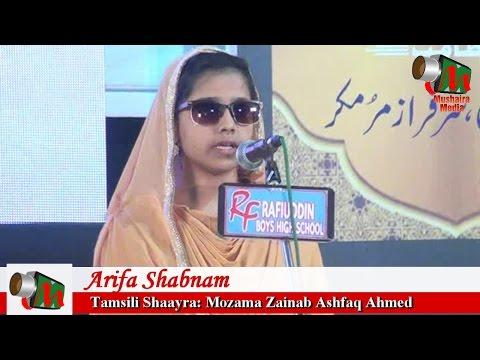 Arifa Shabnam, Tamsili Mushaira Bhiwandi, Org. NCPUL, 22/12/2016, Mushaira Media