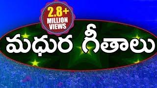 Non Stop Telugu Madhura Geetalu - Latest Telugu Songs