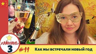 Хайнань 3 11_Как мы новый год встречали