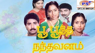 NEW TAMIL MOVIE|| TAMIL HD MOVIE || NOW WATCH ON ONLINE