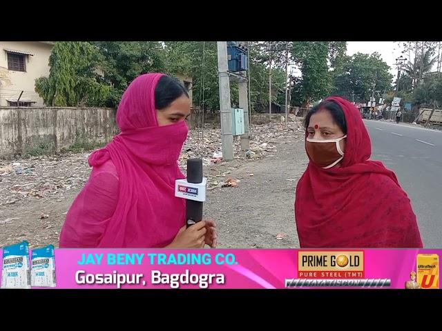 #बागडोगरा के कई हिस्सों में लगातार बढ़ रही है ,कचरा फैलाने की समस्या !