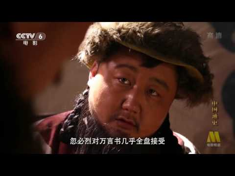 中国通史 General History of China E070 2013 HDTV 720p 忽必烈大帝
