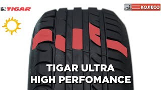 Tigar Ultra High Perfomance: обзор летних шин. КОЛЕСО.ру