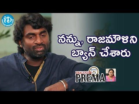 నన్ను,రాజమౌళి ని బ్యాన్ చేశారు - Senthil Kumar || Dialogue With Prema || #Baahubali2