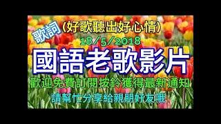 【懷舊國語老歌-影片歌詞】 #1 值得分享 百聽不膩 Old Chinese Music Songs