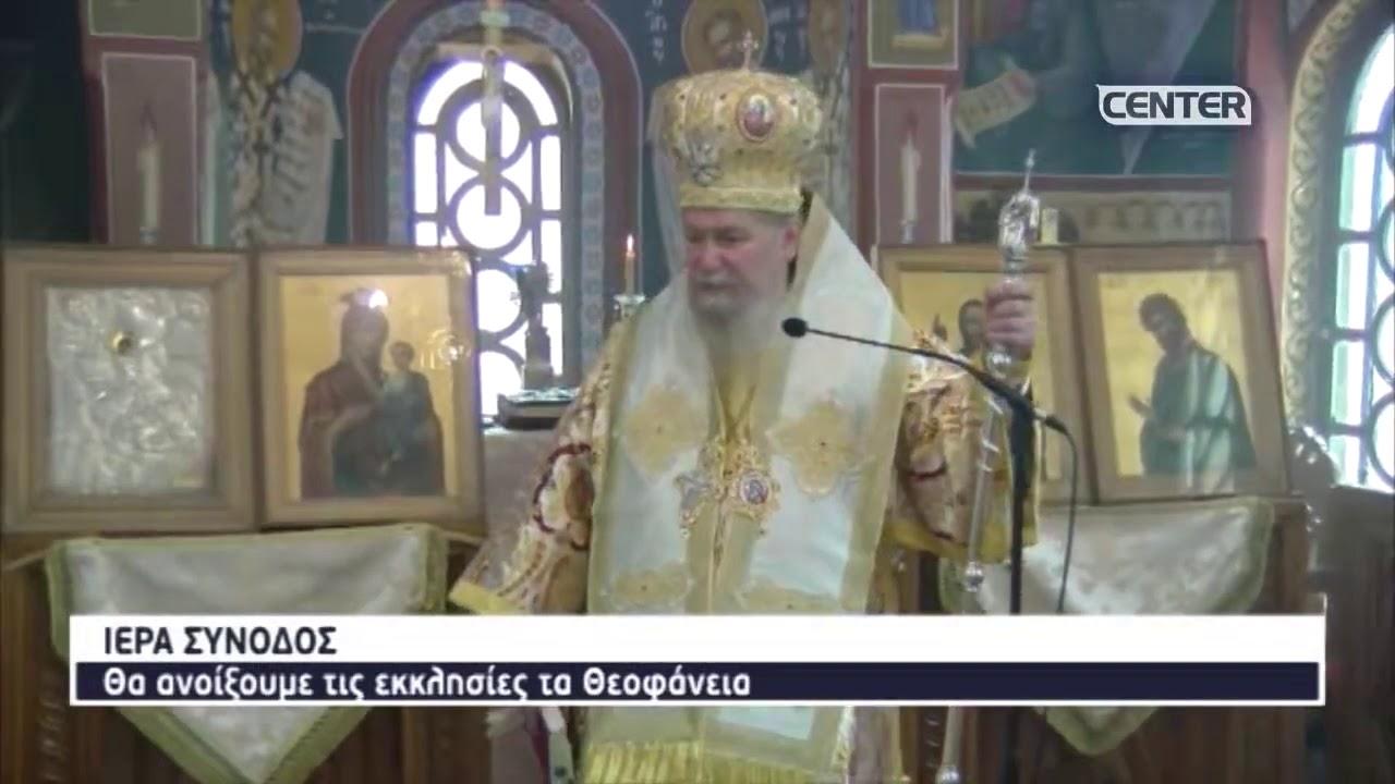 Ιερά Σύνοδος: Θα ανοίξουμε τις εκκλησίες τα Θεοφάνεια, αντιδρά η Κυβέρνηση.  - YouTube