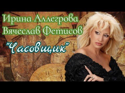 Ирина Аллегрова и Вячеслав Фетисов - «Часовщик»