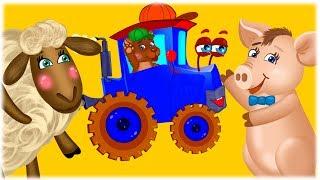 Дитяча пісня про трактор - мультик про тварини для дітей - ТРАКТОРЕЦЬ - З любов'ю до дітей