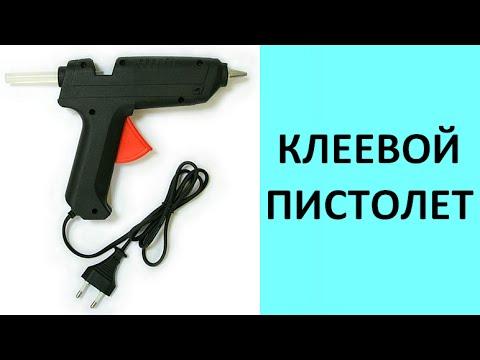 Клеевой пистолет: обзор, применение, инструкция