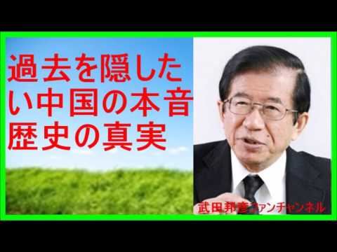 【武田邦彦 ブログ 音声】過去を隠したい中国の本音(歴史の真実)【武田教授 youtube】